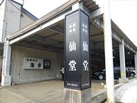 海鮮酒場 仙堂